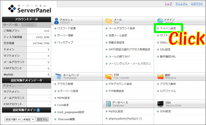 お名前.COMで取得したドメインをエックスサーバーで使用してみよう!