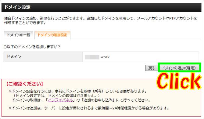 お名前.COMで購入したドメインをエックスサーバーに設定する方法