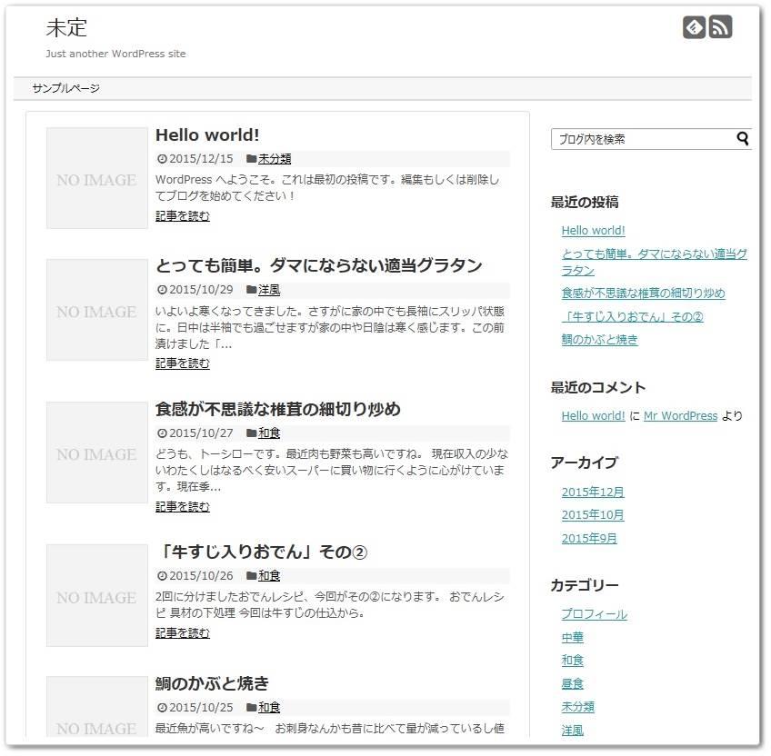 リダイレクトを使ってSeesaaブログからWordPressへ引っ越す方法