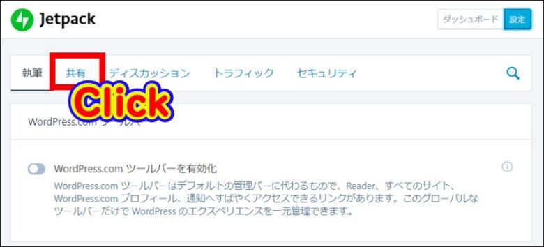 JetpackでTwitterとWordPressを連携、最新投稿を自動ツイートさせる方法