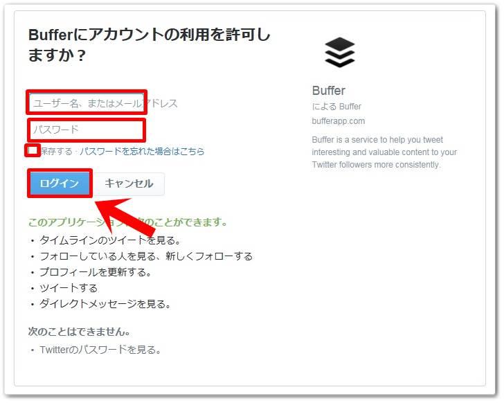 Buffer②