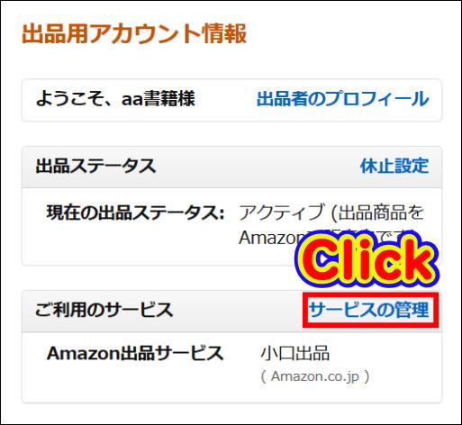 最初は小口出品がベスト!?Amazonマーケットプレイスの登録方法
