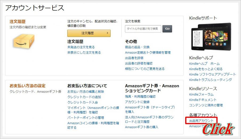 Amazonマーケットプレイスの登録方法