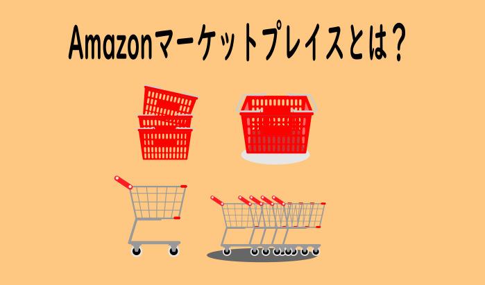 Amazonマーケットプレイスとは?誰でも出品できる?メリットやデメリットは?