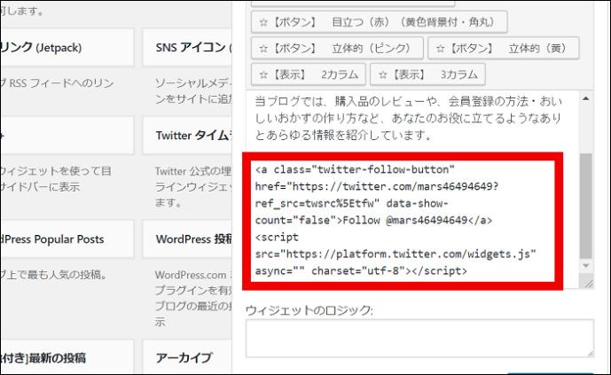 WordPressにTwitterで取得したコードを貼りつける サイドバーに直接貼る方法
