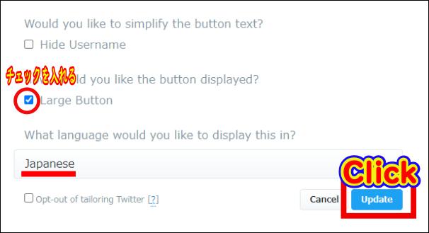フォローボタンを大きくする方法「Large Button」にチェックを入れて「What language would you like to display this in?」では「Japanese」を選択