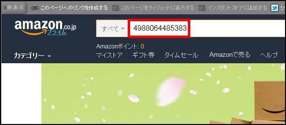 アマゾン出品3