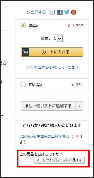 アマゾン出品4