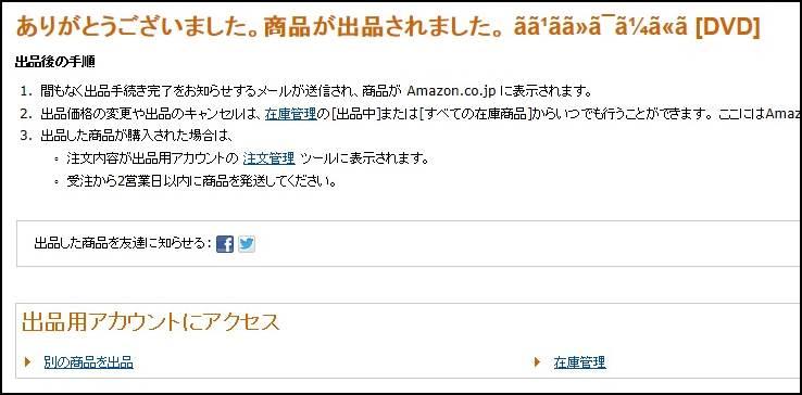 アマゾン出品7
