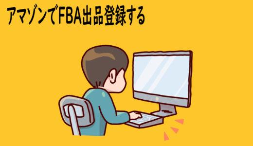 アマゾンでFBA出品登録する流れを初心者向けに分かりやすく解説!