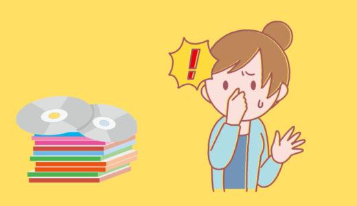 ヤフオクで仕入れた商品(CD・DVD・書籍)の匂いが気になる時の対処法