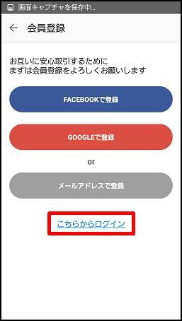 メルカリにパソコンから新規登録する方法【かんたんフリマアプリ】