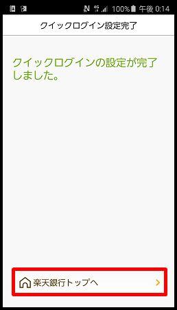 楽天銀行14