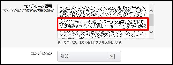 Amazon出品商品の商品説明を一括で削除・修正する便利な方法