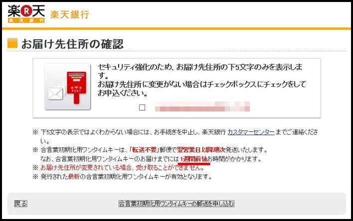 楽天銀行「合言葉初期化用ワンタイムキーの郵送発行申込」