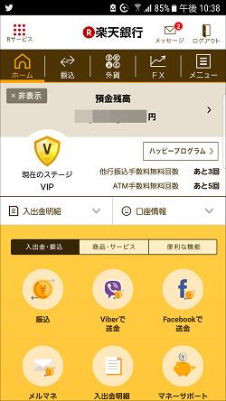 楽天銀行アプリへログイン