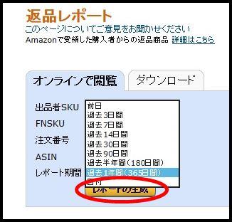 アマゾン返金5