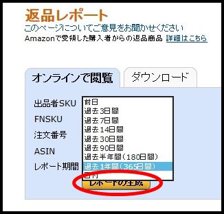 AmazonFBAで商品返品時の返品理由を確認する方法