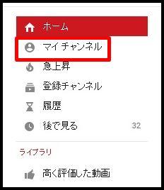 YouTubeアカウント3