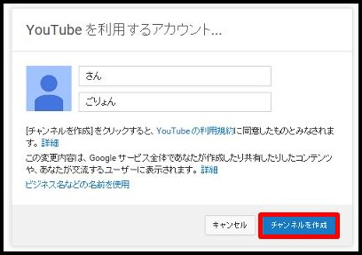 YouTubeアカウント4