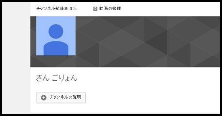 YouTubeアカウント5