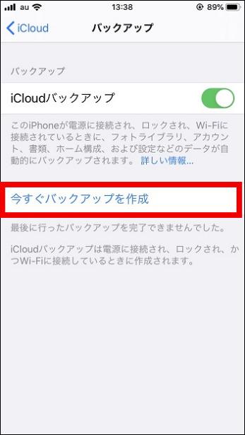 iCloudを使ったバックアップ方法