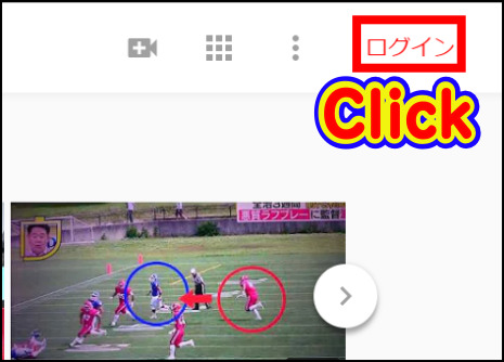 YouTubeにGoogleアカウントでログイン