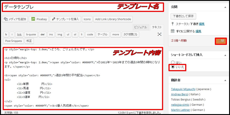 TinyMCE Templates~WP記事テンプレート作成プラグイン