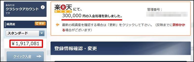 サクソバンク証券20