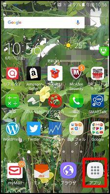 Galaxy S6 edgeでテレビ8