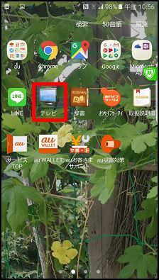 Galaxy S6 edgeでテレビ9