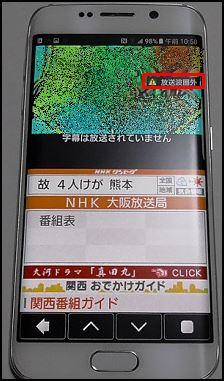 Galaxy S6 edgeでテレビ10