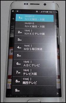 Galaxy S6 edgeでテレビ11