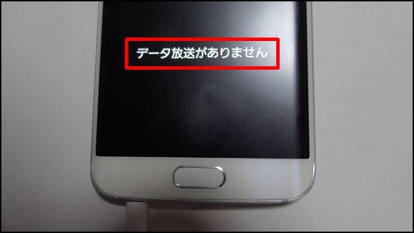 Galaxy S6 edgeでテレビ13