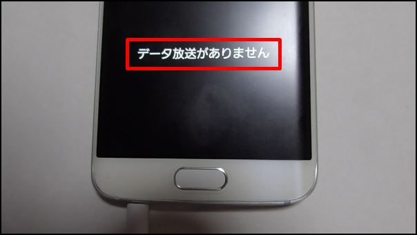 Galaxy S6 edgeでテレビを見るための設定方法