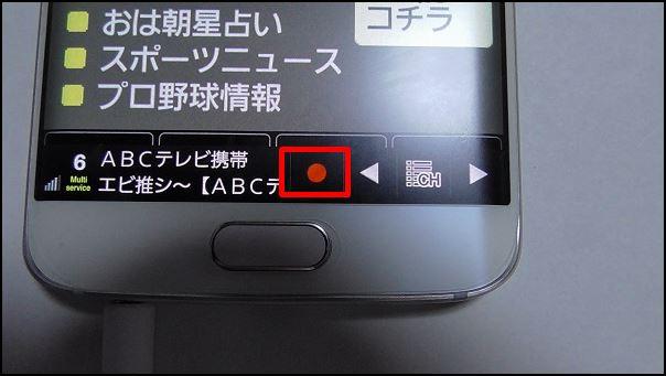Galaxy S6 edgeでテレビ14