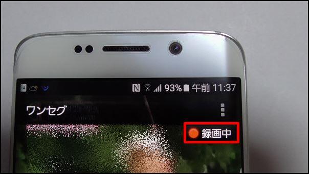 Galaxy S6 edgeでテレビ15