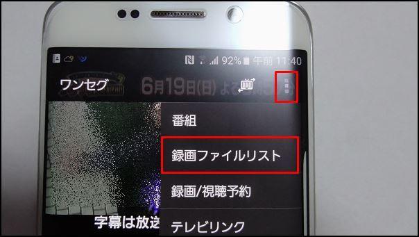 Galaxy S6 edgeでテレビ16
