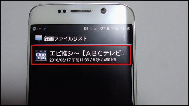 Galaxy S6 edgeでテレビ17