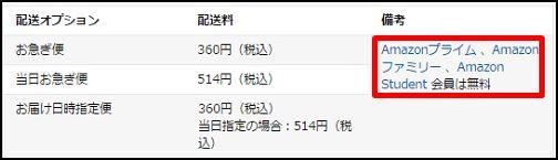 アマゾン送料350円2