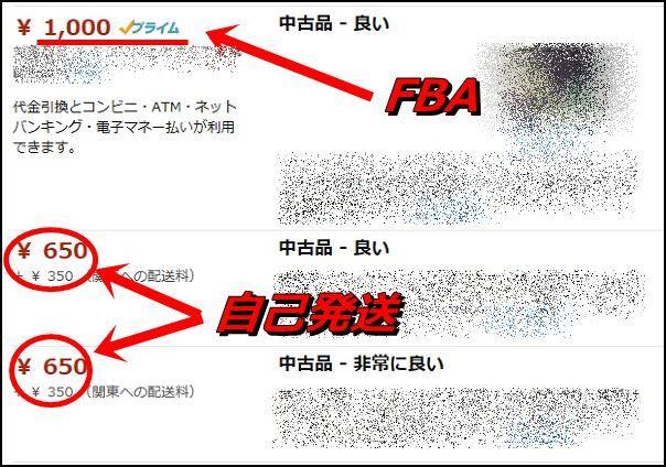 アマゾン送料350円3