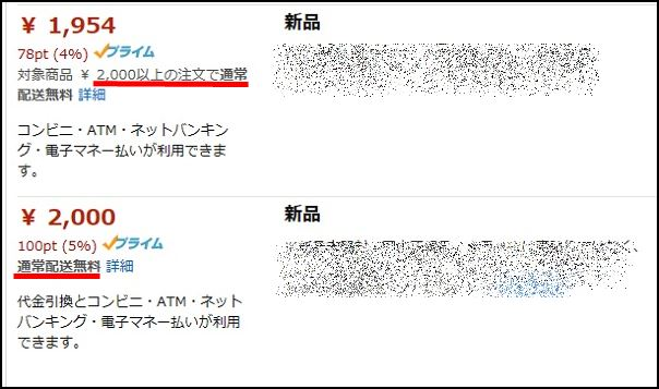 アマゾン送料350円4