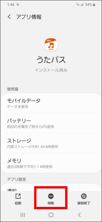 Androidバージョン10では『うたパス』は削除可能