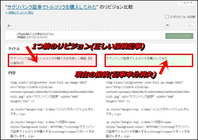 WordPressリビジョン機能で記事を更新前の状態を復元する方法