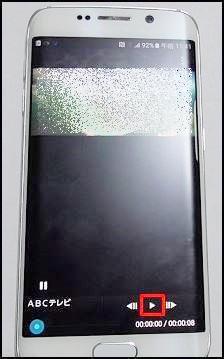 Androidスマホ(Galaxy S6 edge)でテレビを見るための設定方法