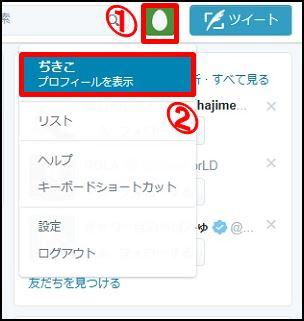 Twitterの新規登録方法10