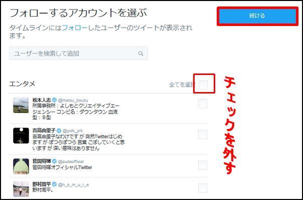 Twitterの新規登録方法8