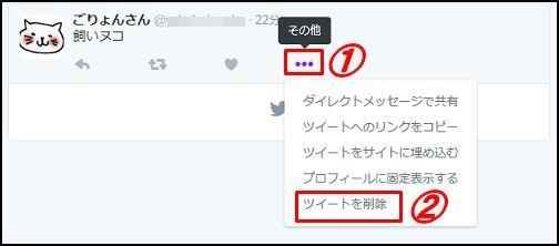 Twitterの新規登録方法23.1