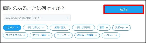 Twitterの新規登録方法6