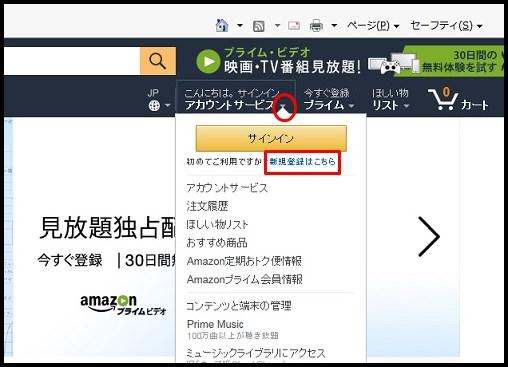 amazonプライム3.1